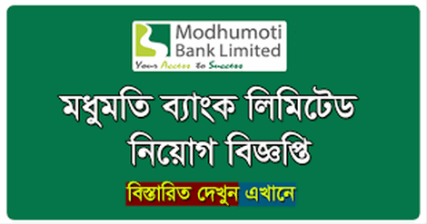 Modhumoti Bank Job Circular 2019