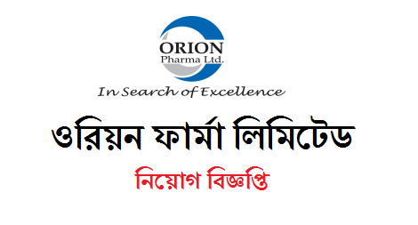 Orion Pharma Limited Job Circular 2019