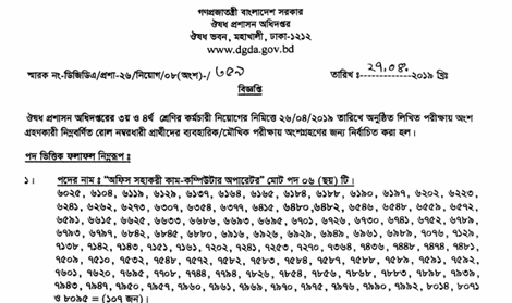 dgda gov bd exam notice