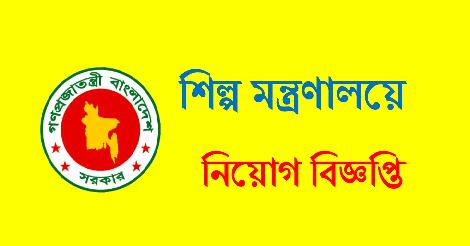 www.moind.teletalk.com.bd