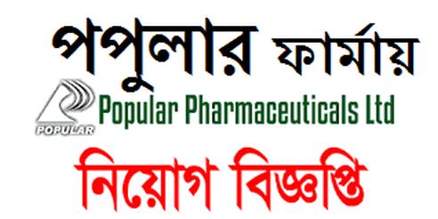 www.popular-pharma.com job circular 2019