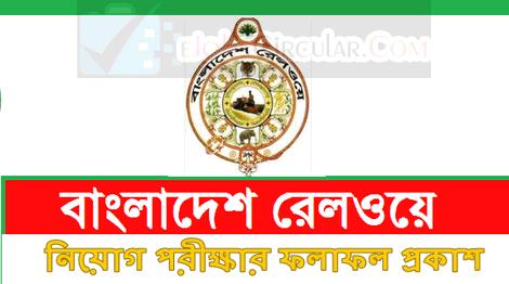 Bangladesh Railway Result 2019