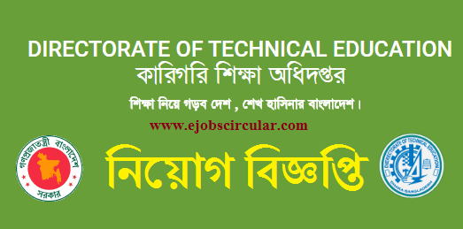Directorate of Technical Education Job Circular