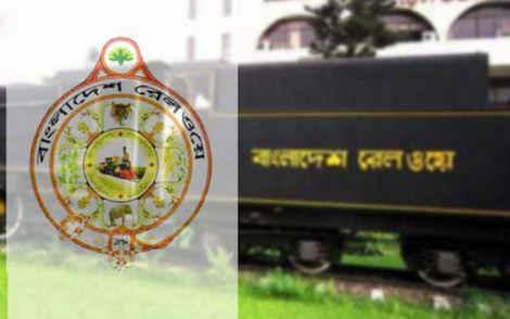 Railway Bangladesh Upcoming Job News