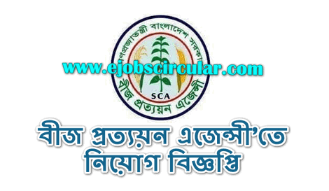 Seed Certification Agency Job Circular