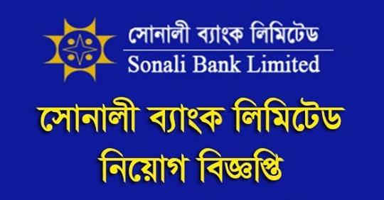 Sonali_Bank_Job