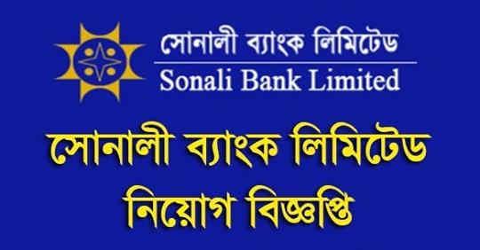 Sonali_Bank_Job
