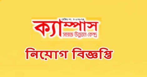 The University Campus Job Circular 2019