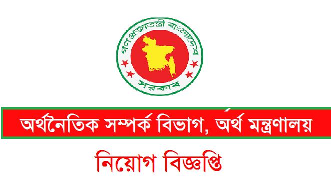 erd.gov.bd job circular