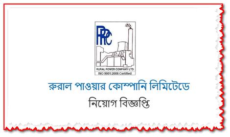 rpcl.gov.bd job circular