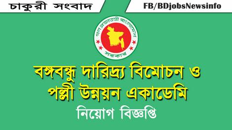 www.bapard.gov.bd job