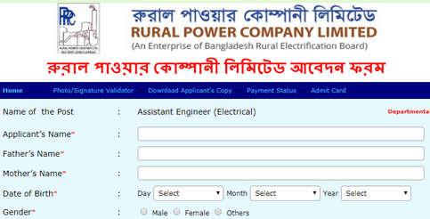 www.rpcl.teletalk.com.bd