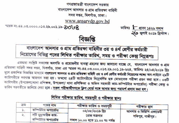 Ansar VDP Written Exam Notice 2019