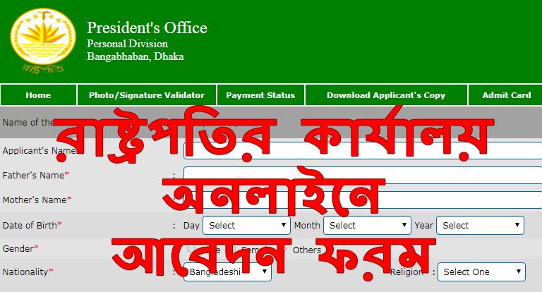 bangabhaban.teletalk.com.bd