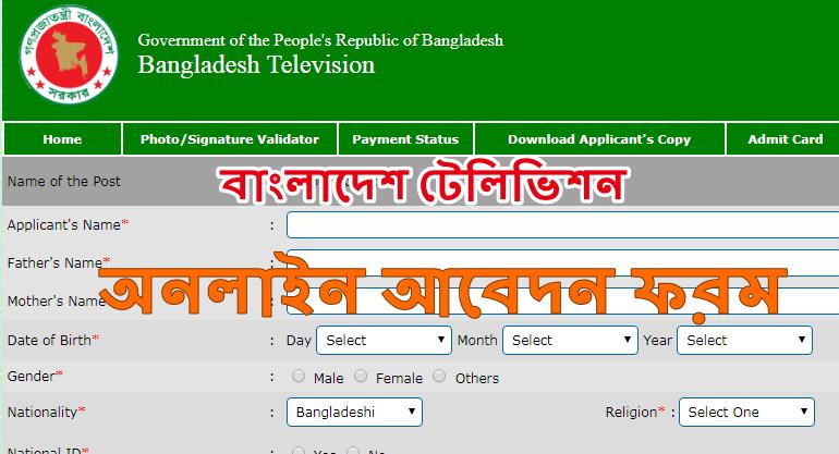 btv.teletalk.com.bd