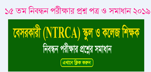 ntrca question college level solution