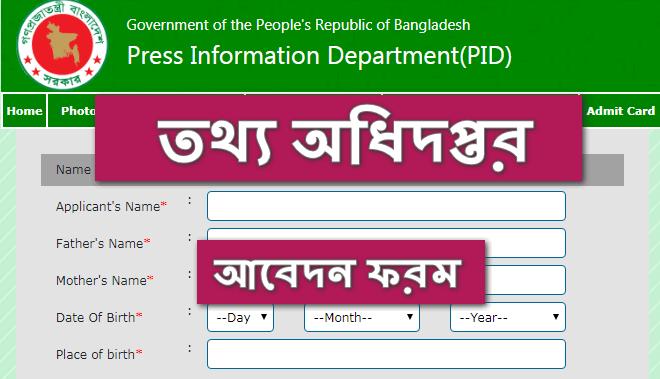 www.pid.teletalk.com.bd