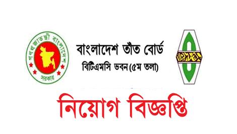 Bangladesh Handloom Board Job Circular