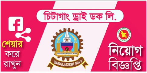 Chittagong Dry Dock Limited (CDDL) Job Circular