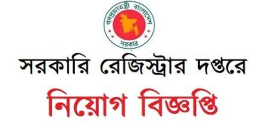 Jessore university of science and technology Job Circular