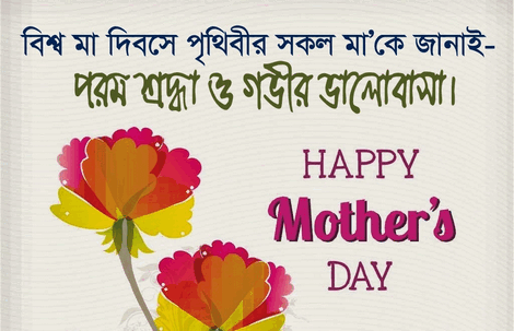 Mother's Day 2019 Wishes