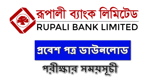 Rupali Bank Exam Date