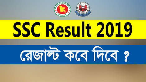 SSC Result 2019 Publish Date & Time Bangladesh