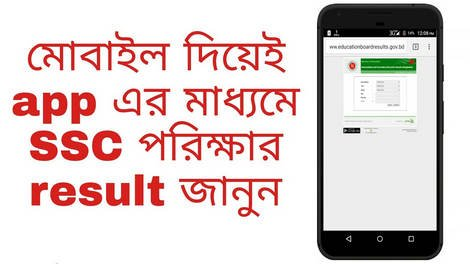 SSC Result Checker apps