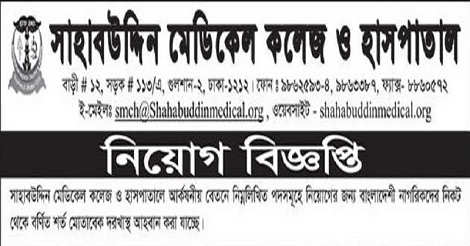 Shahabuddin Medical College Job Circular
