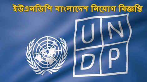 UNDP Bangladesh Job circular