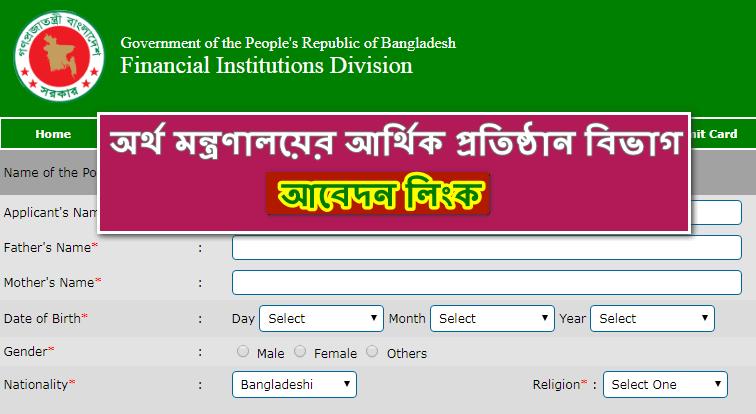 fid.teletalk.com.bd