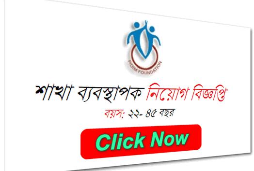 pidimfoundation.org Job circular
