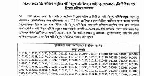 reb gov bd result