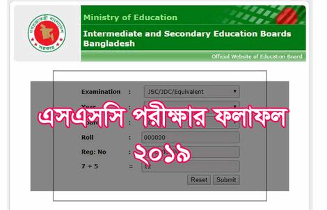 ssc result online 2019