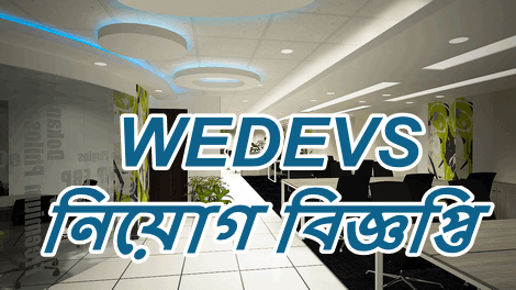 weDevs Career Opportunity