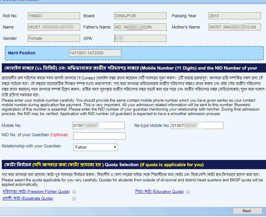 xiclassadmission.gov.bd 2nd form
