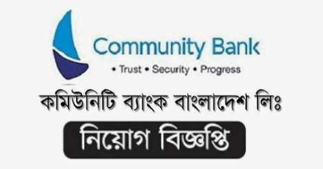 Community Bank Job Circular 2019