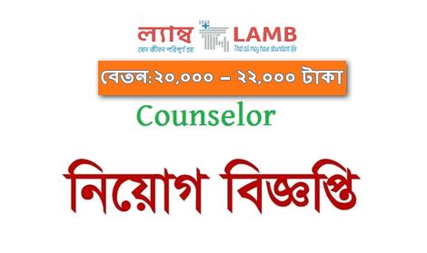 LAMB Job Circular