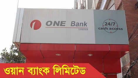 One Bank Limited vacancy
