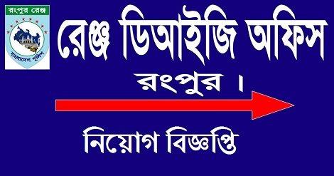 www.police.gov.bd Rangpur job circular