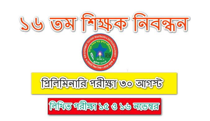 16th NTRCA Exam Date 2019