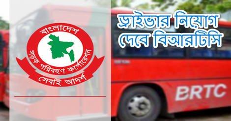 BRTC Driver Job Circular