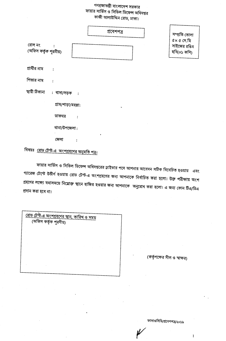 Bangladesh Fire Service Admit card