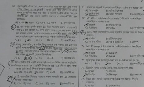 Recent Jobs Full Question Solutions 2019 - [ MCQ & Written Questions ]