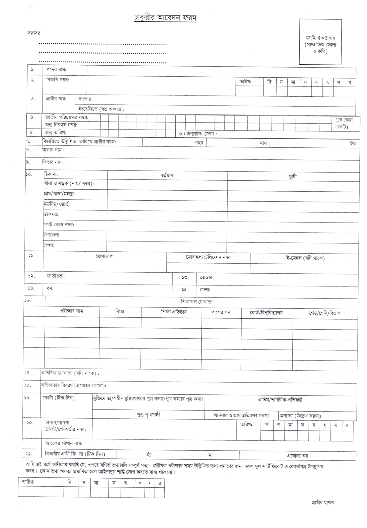 Ministry of Commerce Job Application Form