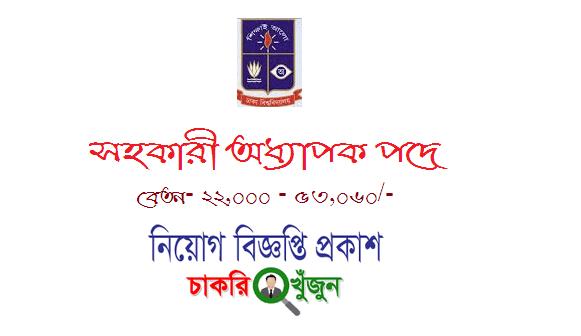 du.ac.bd job Circular