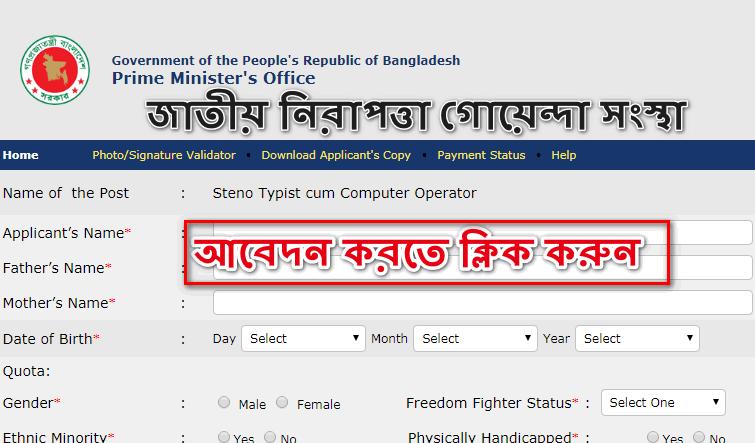 nsi.teletalk.com.bd