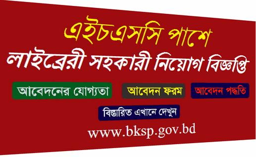 www.bksp.gov.bd job circular
