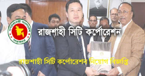 Rajshahi City Corporation Job Circular