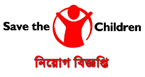Save Children Job Circular 2020